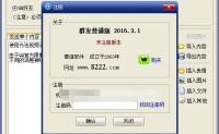 【破解软件】豪迪群发最新多酷破解版2016年3月官方破解版–Www.DuoCooL.Cn