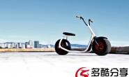 【新奇创意】Scrooser 超酷电动滑板车 –多酷分享