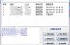 【福利升级】PPTV会员注册机,一年会员获取–-多酷分享(Www.DuoCooL.Cn)
