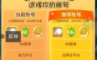 【破解游戏】开心消消乐破解版,无限魔力鸟(更新至1095关),多酷会员专享!