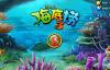 [Android] (2015)捕鱼之海底捞3高清内购破解版