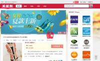 【织梦源码】PHP+MYSQL 美丽热小清新淘宝客源码