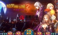 【内购破解】暗黑地下城2黑暗之光–多酷分享www.DuoCool.cn