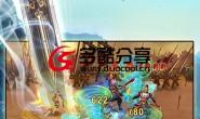 【内购破解】古剑奇缘-神魔传,直接内购破解(www.DuoCooL.cn)
