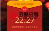 【商业源码】微信合体红包最新商业版:含商家+签到+抽奖+体现