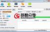 【破解软件】呼死你最新破解版-duocool.cn