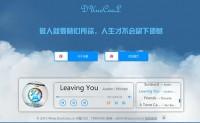 【源码分享】多酷音乐播放器-开源源码duocool.cn