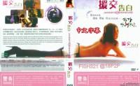 【韩国电影】援交告白【HD-720p.AVI/1GB】【韩国大尺度限制级】【韩语中字】