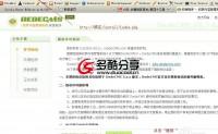 【网站教程】织梦CMS整站源码通用安装教程