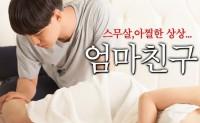 【韩国】【韩国】妈妈的朋友【HD-720P.AVI/1.99GB】【无字幕】