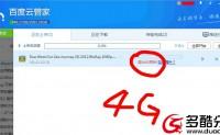【经验分享】如何突破百度网盘4G的文件上传限制问题