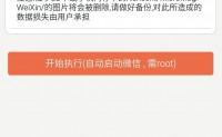 【破解软件】微信.QQ.陌陌.支付宝集一身的安卓版本【爱啪啪】破解版–多酷分享
