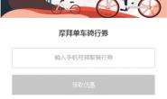 【福利分享】摩拜单车6张摩拜1元骑行劵 使用时间到18年