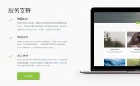 【商业源码】HTML5网页在线生成,修复版–多酷分享