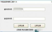 【破解软件】淘宝心级用户搜索,破解版!–多酷分享!