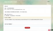 【福利分享】百度文库代下系统,提供授权码!