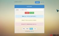 【VIP源码】多酷短信轰炸源码,自由更换短信接口!–多酷分享