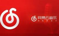 【破解软件】网易云音乐破解版,免版权 免vip。–多酷分享 (Duocool.cn)