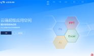 【酷站欣赏】云端超级应用空间,支持办公和设计软件在线PS,AI,WPS,CAD…..多酷分享(Www.DuoCooL.Cn)