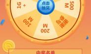 【福利分享】新华社赠送流量,30M-1G必中!仅限电信号码!