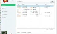 【转载】QQ音乐付费无损下载工具 –多酷分享