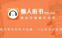 【破解软件】懒人听书破解版–多酷分享(Www.DuoCooL.Cn)