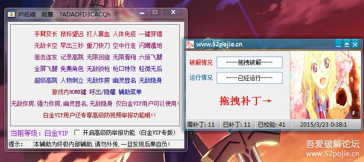 【破解软件】CF超级辅助破解版