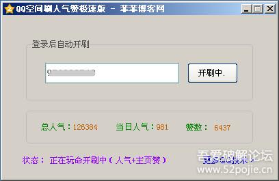 【破解软件】QQ空间人气助手V3.2极速版