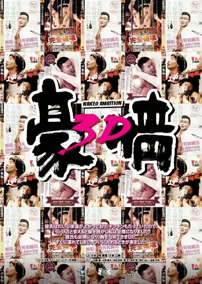 【大尺度电影】3D豪情[BluRay-720P.MKV][1.6G][最新电影][中文字幕]