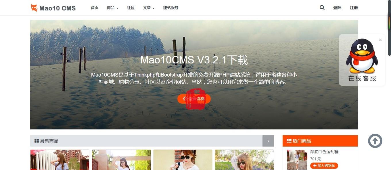 【开源源码】基于THINKPHP开源源码Mao10