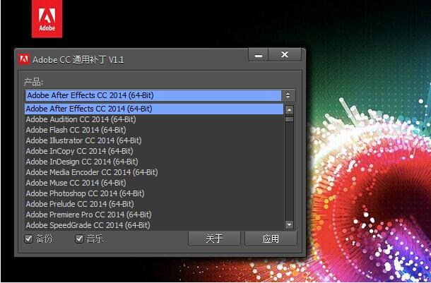 【破解补丁】Adobe CC 2014 全线产品+激活补丁