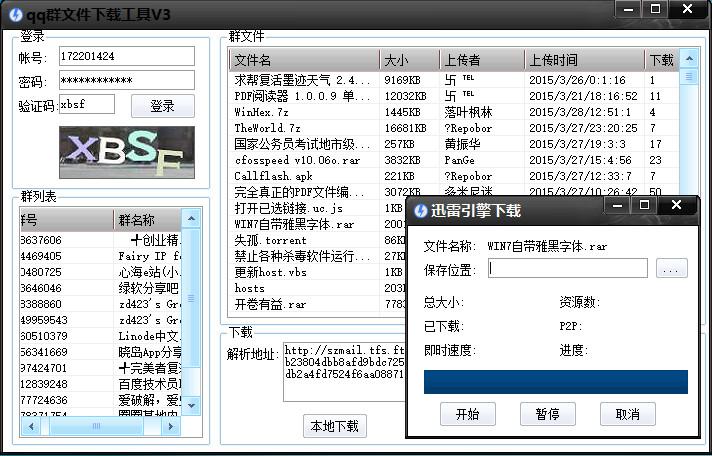 【精品软件】群文件下载 QQ群文件下载工具