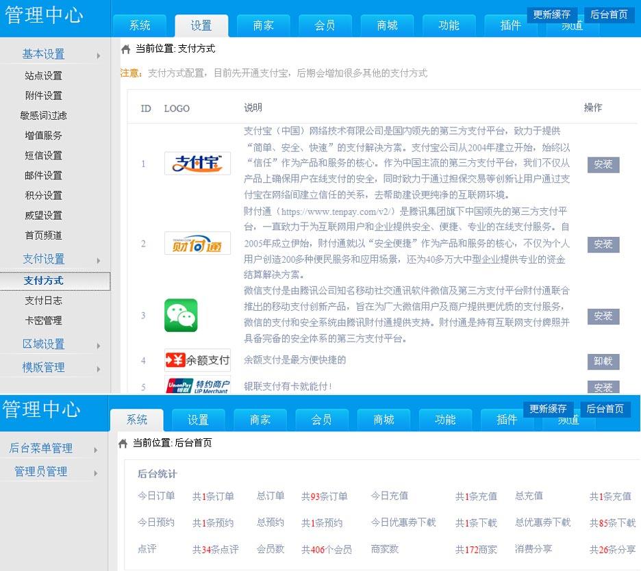 【商业源码】3月最新BaoCms标准版 V3.0最全最专业的OTO电商营销平台源码+手机APP制作功能+完全破解