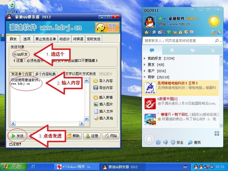 【破解软件】豪迪QQ群发2015年3月最新破解版
