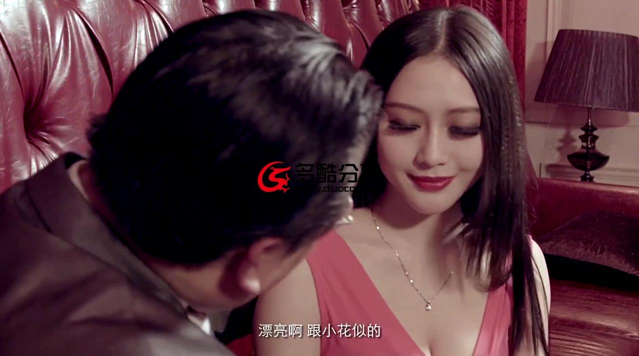 【情色电影】【中国】红颜露水【MP4/1.2G】【国语中字】【女主角身材一级棒】