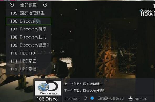 【Android】南瓜TV 无限使用破解版