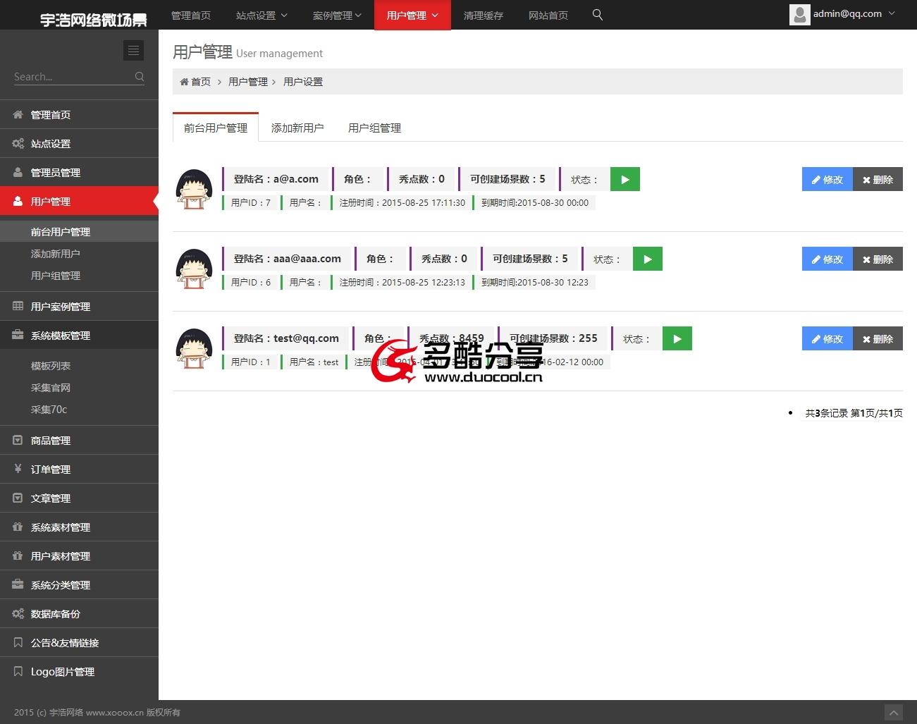 【商业源码】易企秀增强版--多酷分享(duocool.cn)
