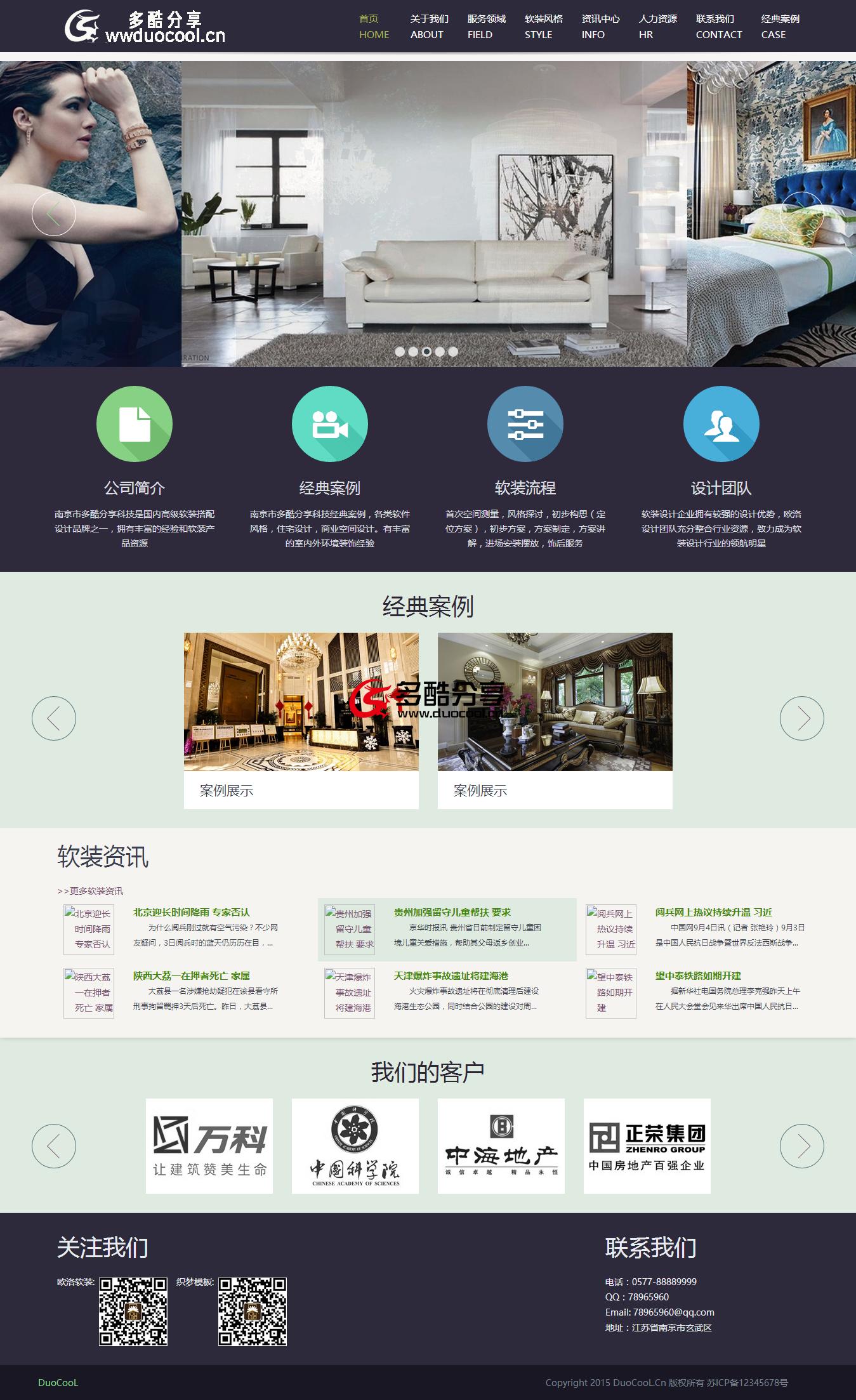 【商业源码】织梦HTML5紫色装修类企业模板 - 多酷分享