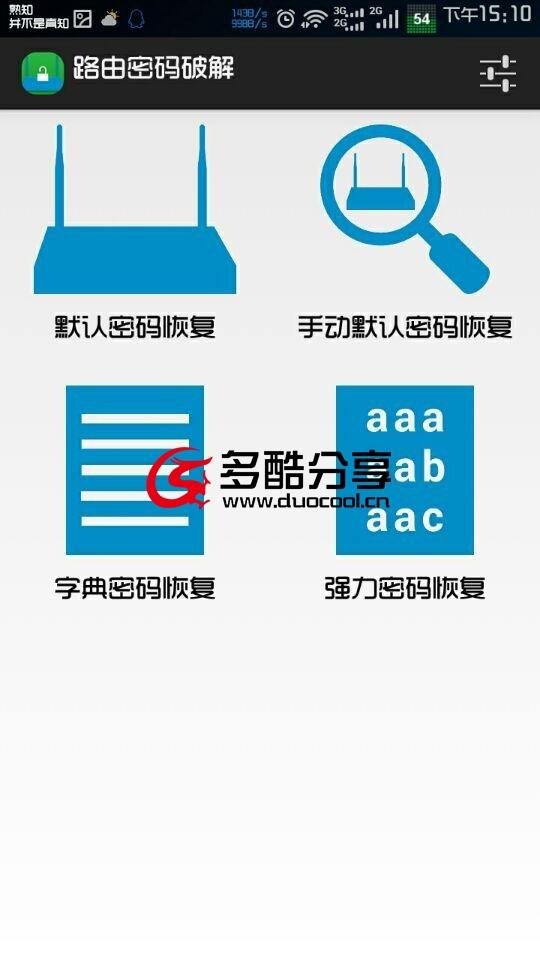 【汉化破解】路由器密码破解,破解管理员账号密码