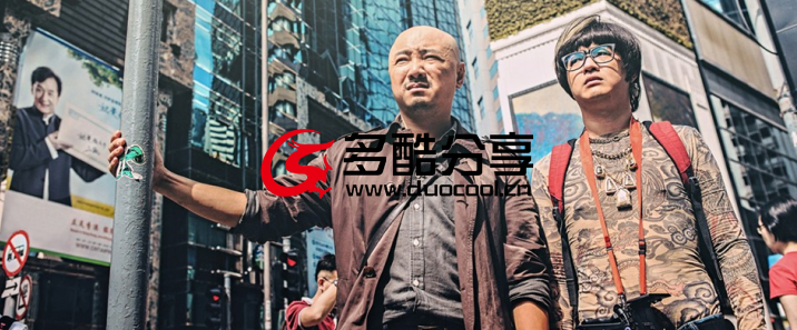【热门电影】港囧 Lost In Hongkong (2015) DUOCOOL.CN