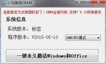【破解软件】小马Windows激活工具OEM版支持激活Windows10
