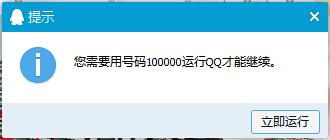 【网站教程】QQ强制加好友代码
