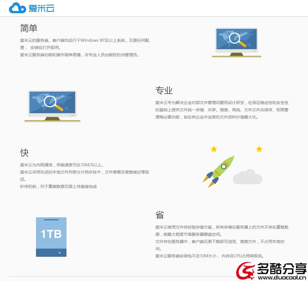 【商业源码】轻量级共享云盘爱米云(服务器端+客户端)商业破解版-多酷分享(Www.DuoCooL.Cn)