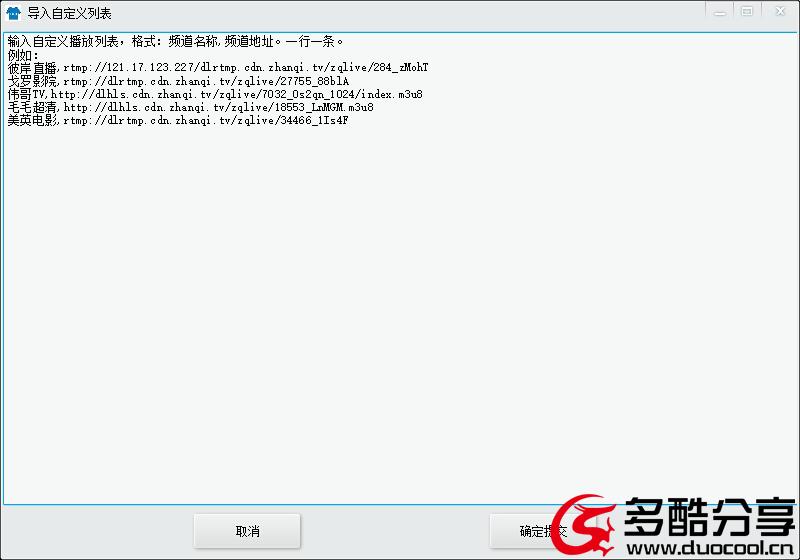 【破解软件】CNTV韩国日本港台全球频道--多酷分享