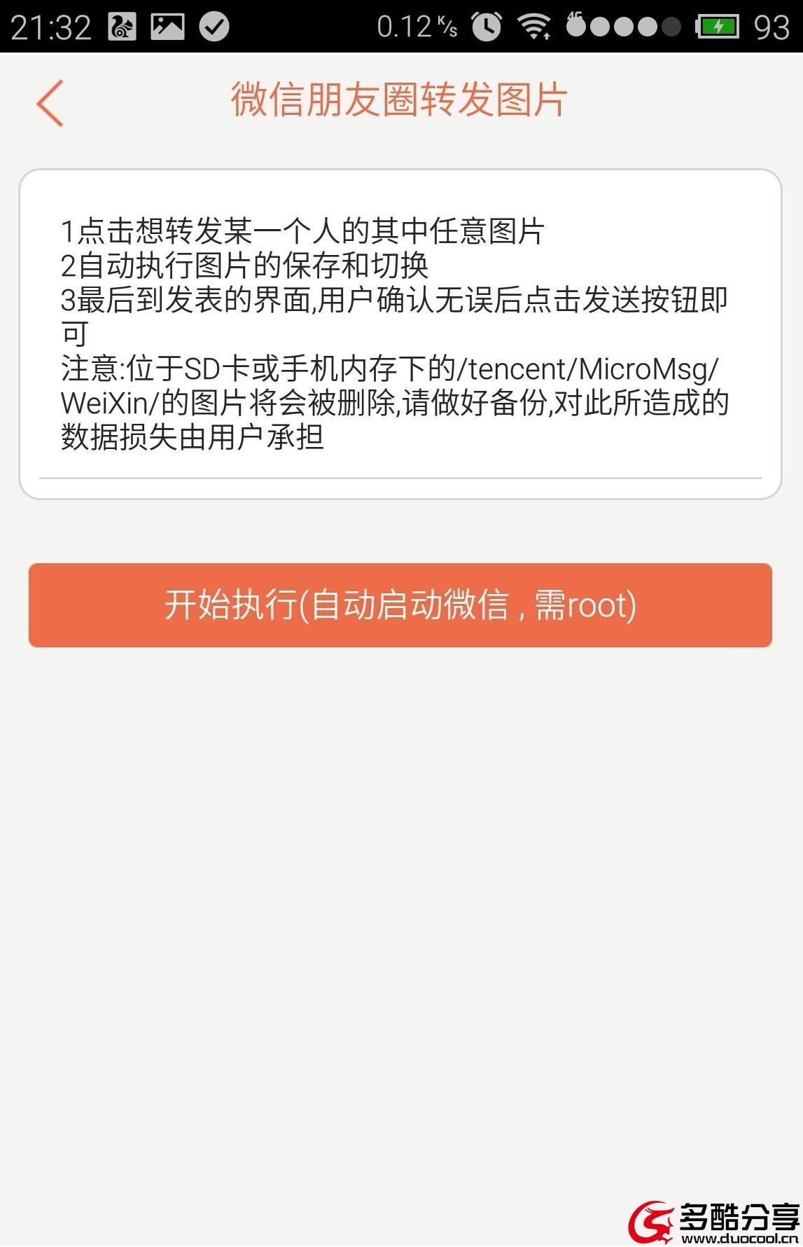 【破解软件】微信.QQ.陌陌.支付宝集一身的安卓版本【爱啪啪】破解版--多酷分享