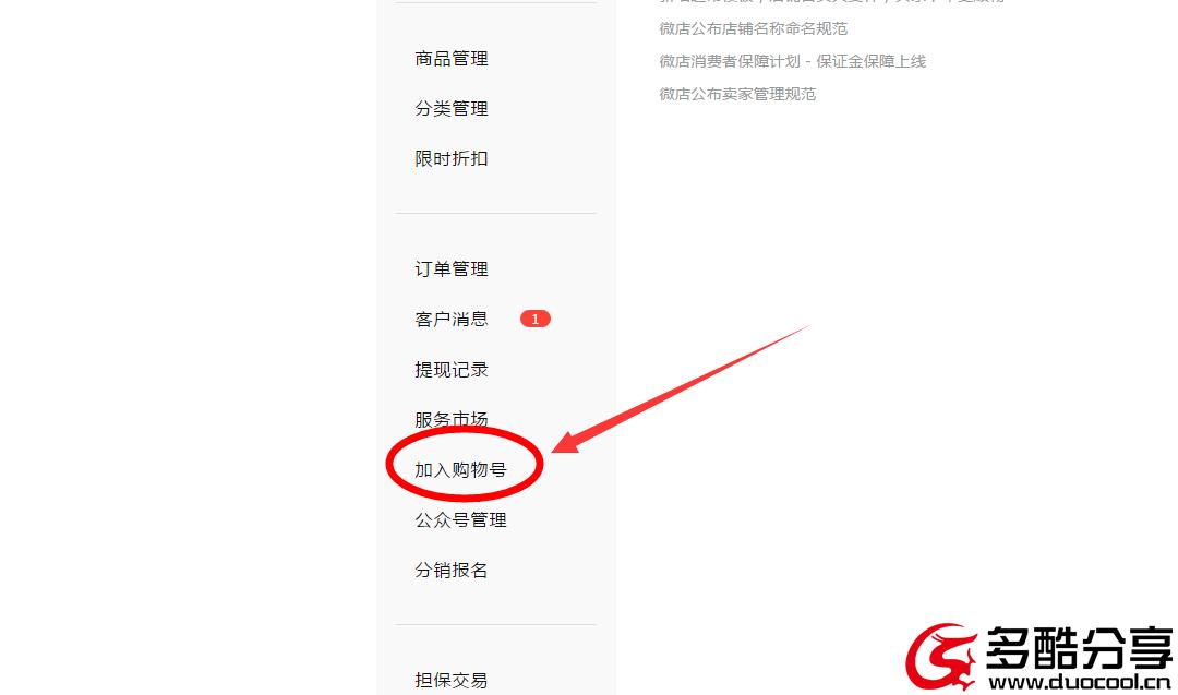 【网站服务】教大家如何来免费申请QQ公众号--多酷分享