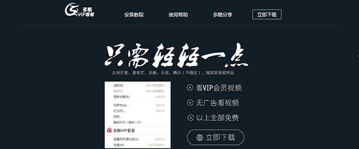 【福利分享】多酷VIP看看,全网视频VIP浏览器插件,多酷分享