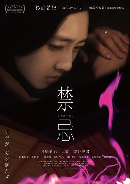【限制级电影】【日本】禁忌【BD-MP4/1G】2014限制级未删【中文字幕】