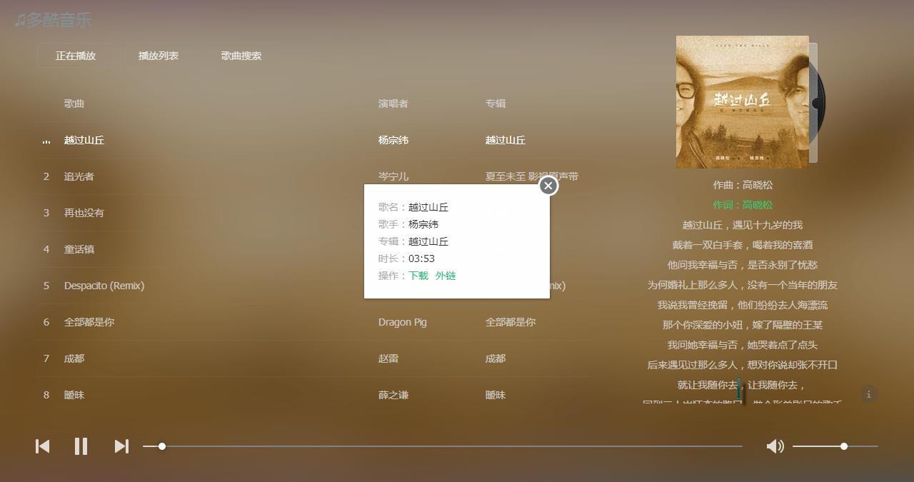 【源码分享】本站音乐外链源码更新