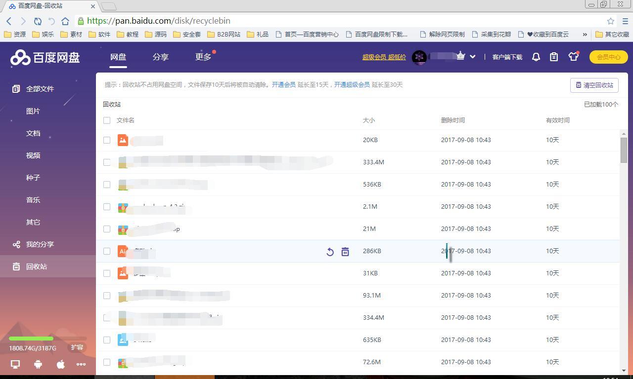 【福利软件】百度网盘查重工具,百度VIP网盘功能,多酷分享!